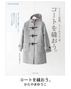 コートを縫おう。かたやまゆうこ