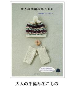 大人の手編み冬こもの