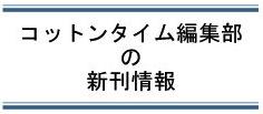 コットンタイム編集部の新刊情報